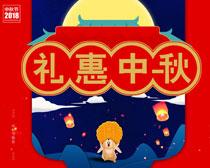 礼惠中秋海报PSD素材
