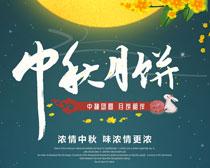 中秋月饼海报设计PSD素材