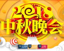 2018中秋晚会海报背景PSD素材