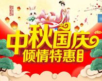 中秋国庆倾情特惠海报设计矢量素材