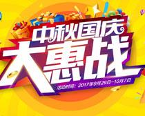中秋国庆大惠战活动海报设计矢量素材