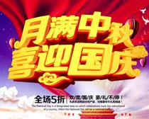 月满中秋喜迎国庆海报矢量素材