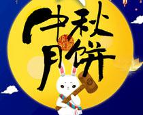 中秋月饼宣传海报PSD素材