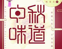 中秋味道月饼包装封面设计PSD素材