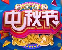 团圆中秋海报设计PSD素材