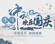 浓情中秋欢乐国庆PSD素材