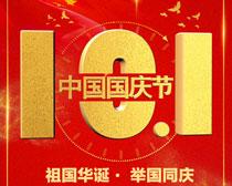 101国庆节海报PSD素材