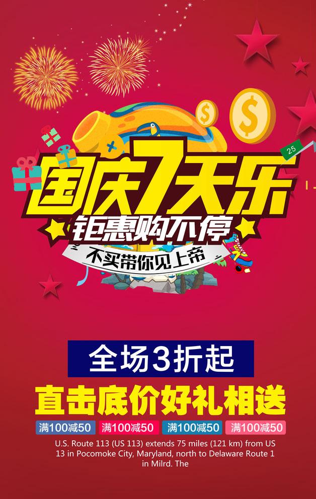 国庆7天乐海报PSD素材
