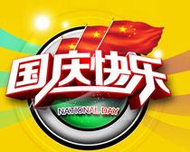 国庆快乐海报设计PSD素材