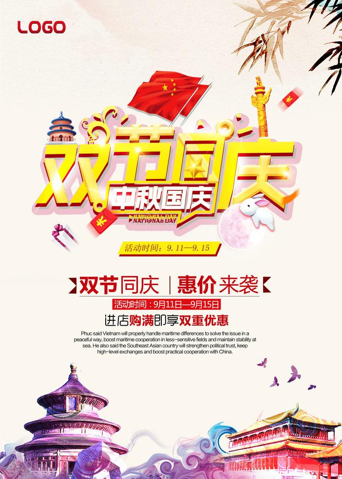 中秋国庆双节活动海报PSD素材