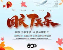国庆7天乐海报设计PSD素材