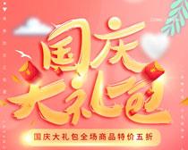 国庆大聚惠PSD素材