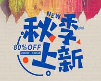 秋季上新新品上市海报PSD素材