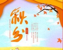 秋分活动海报设计PSD素材