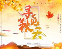 寻觅秋天海报PSD素材