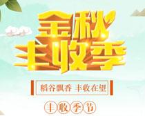 金秋丰收季海报PSD素材