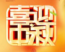 喜迎中秋宣传海报设计PSD素材