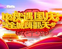 中秋国庆嗨翻天PSD素材