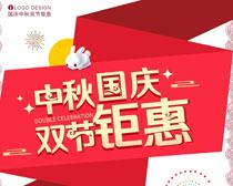 中秋国庆双节钜惠活动海报PSD素材