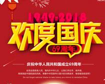 欢度国庆宣传海报PSD素材
