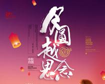 月圆越思念中秋海报PSD素材