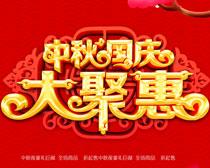 中秋国庆聚惠海报PSD素材