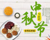 淘宝中秋月饼海报PSD素材