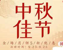 淘宝中秋佳节促销海报PSD素材