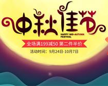 淘宝中秋佳节促销活动PSD素材