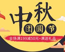 中秋团圆节淘宝海报设计PSD素材
