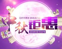 淘宝中秋钜惠海报PSD素材