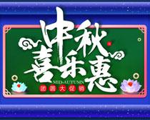 淘宝中秋喜乐惠海报PSD素材