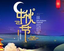 淘宝中秋节海报PSD素材