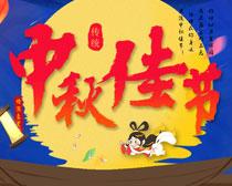 中秋佳节淘宝促销海报PSD素材