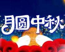 月圆中秋淘宝购物海报PSD素材