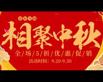 相聚中秋淘宝海报设计PSD素材