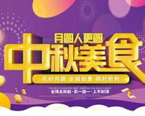 淘宝中华美食海报设计PSD素材