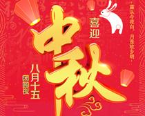 八月十五中秋海报设计PSD素材