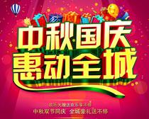 中秋国庆惠动全城海报PSD素材