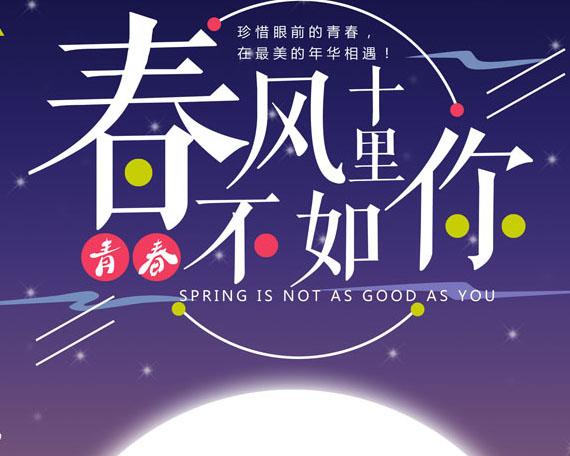 春风十里爱情故事PSD素材