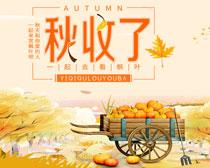 秋收了秋季海报PSD素材