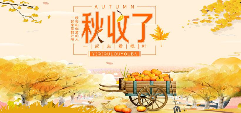 秋收了秋季海报psd素材 - 爱图网设计图片素材下载