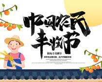 中国农民丰收节海报PSD素材