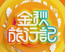 金秋旅行记海报PSD素材