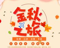 金秋之旅海报PSD素材