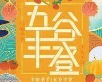 五谷丰登秋季海报PSD素材