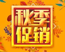 秋季促销海报PSD素材