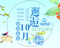 邂逅10月秋季海报PSD素材