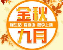 金秋九月海报PSD素材
