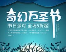奇幻万圣节宣传海报PSD素材